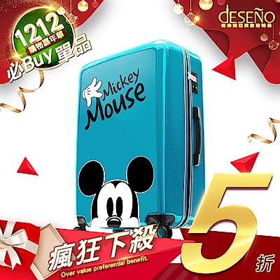Disney 米奇奇幻之旅 28吋PC鏡面拉鍊箱-湖水藍