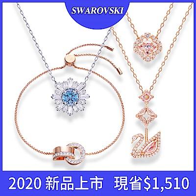 [時時樂限定] 施華洛世奇飾品新品均一價3380(專櫃價$4990)