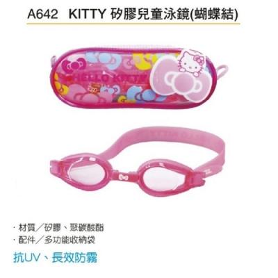 泳鏡 成功SUCCESS KITTY 全矽膠兒童泳鏡A642