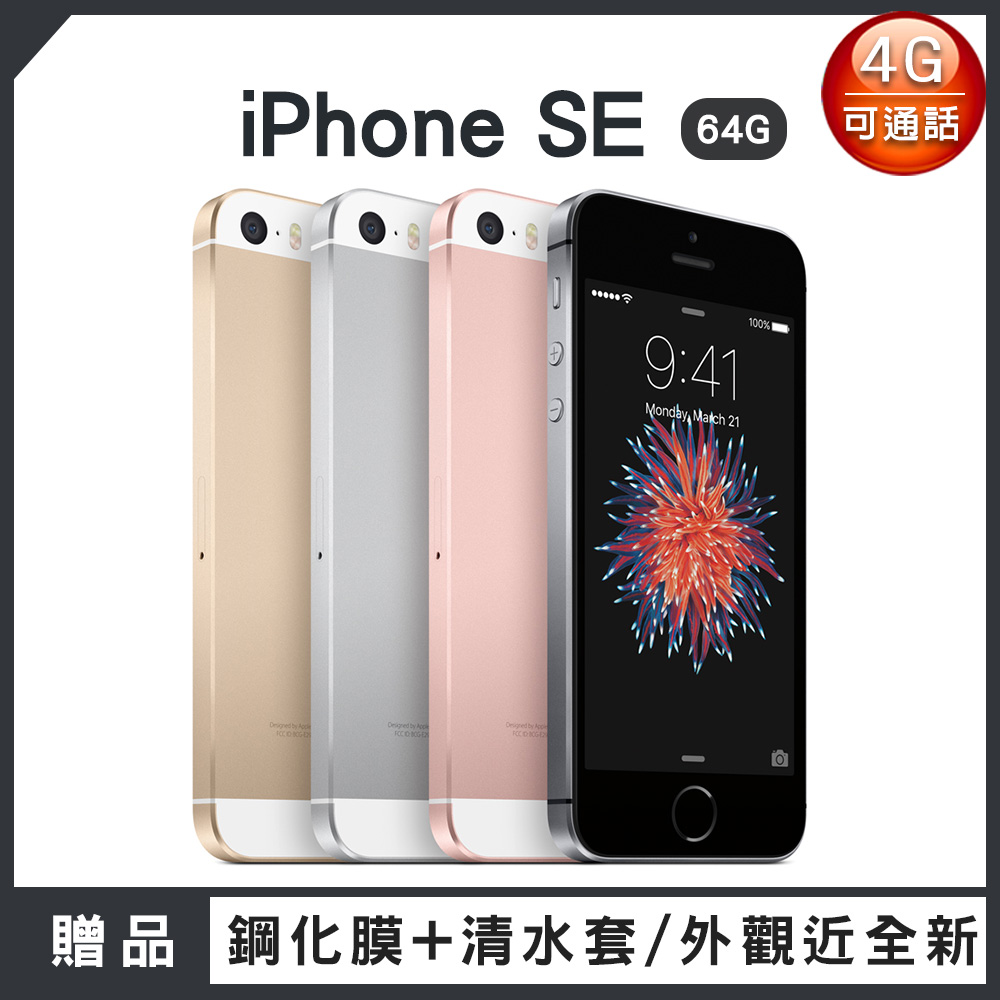 【福利品】Apple iPhoneSE 64G 四吋智慧型手機
