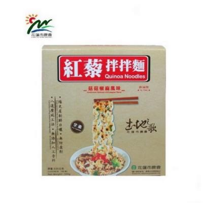 【花蓮市農會】紅藜拌拌麵-椒麻330g/盒(110gx3入)