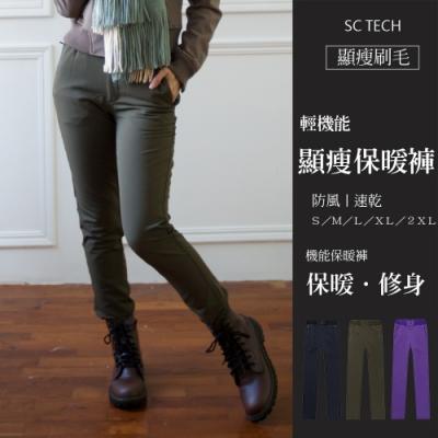 Secret Closet-外防風內刷毛顯瘦保暖窄管褲-橄欖綠