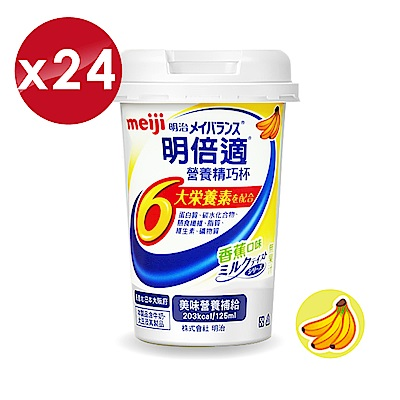 明治 明倍適精巧杯(香蕉口味) 125mlX24瓶 (新包裝)