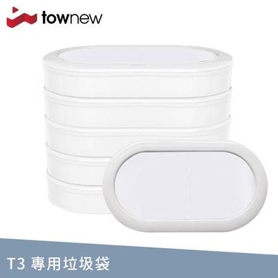 【townew 拓牛】R03F白色半透明垃圾袋6入(T3專用)