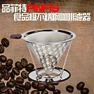 品菲特PINFIS 食品級304不鏽鋼咖啡濾器(快)