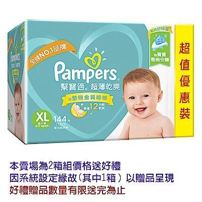 (2箱組合)幫寶適 超薄乾爽 嬰兒紙尿褲 (XL) 72片 x2包/箱