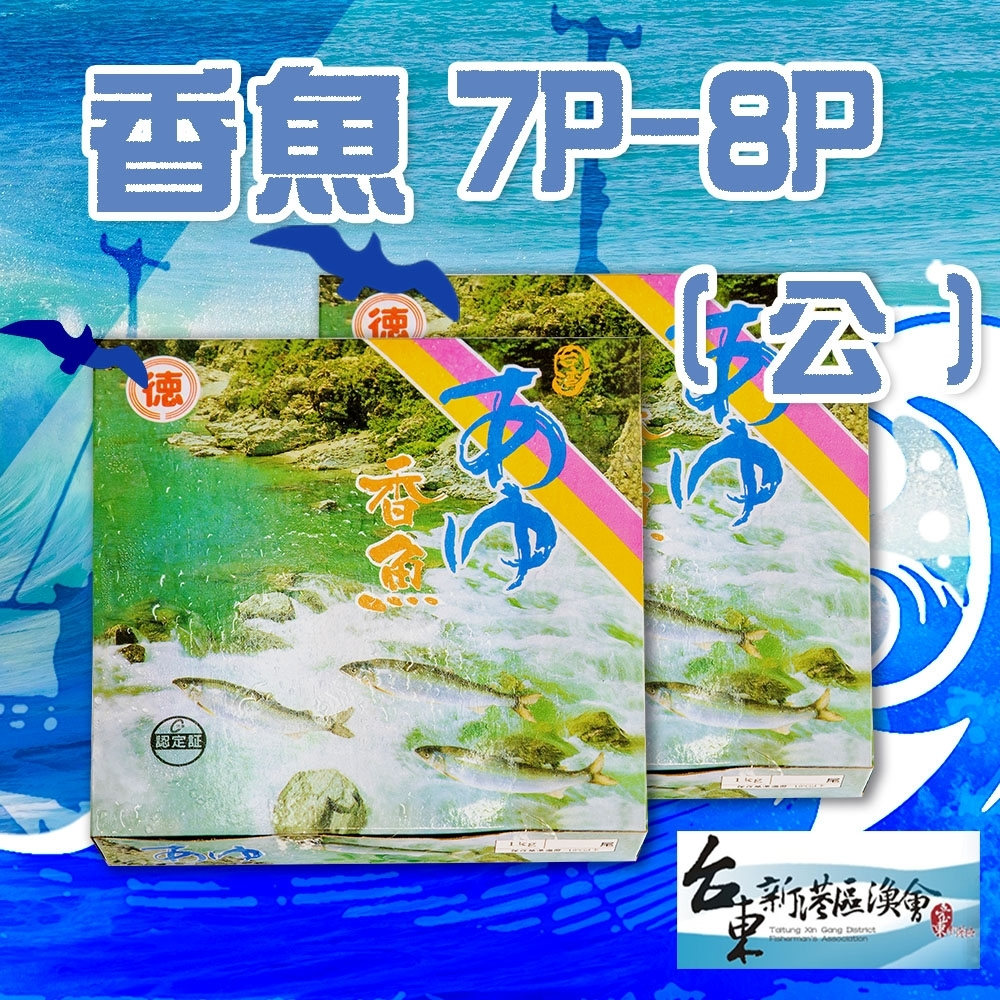 (任選) 新港漁會 香魚(公) (1kg / 盒)