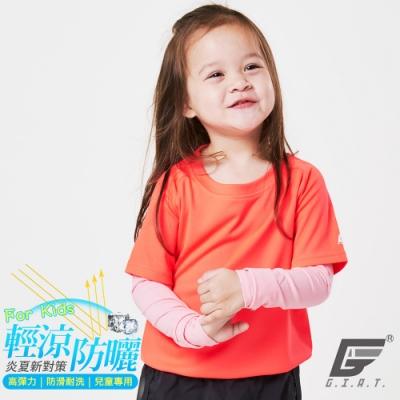 GIAT台灣製UPF50+勁涼彈力防曬袖套(兒童款)-櫻花粉
