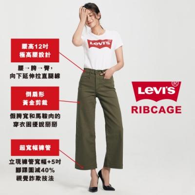 Levis 女款 Ribcage 復古超高腰直筒休閒寬褲 軍綠 彈性布料