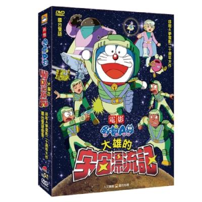 哆啦A夢-大雄的宇宙漂流記DVD