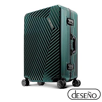 Deseno索特典藏II 28吋細鋁框行李箱(金屬綠)