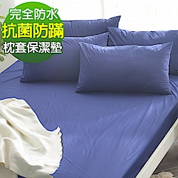 Ania Casa 完全防水 陽光寶藍 枕頭套保潔墊 日本防蹣抗菌 採3M防潑水技術