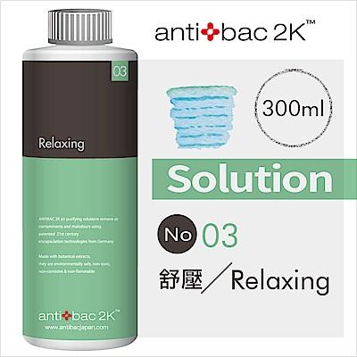 安體百克antibac2K 300ml 空氣淨化液SOLUTION SL03 舒壓