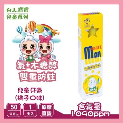 白人兒童牙膏50g (橘子) (1090ppm)