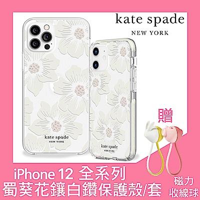 【kate spade】iPhone 12 mini 手機殼/套-蜀葵花+白色鑲鑽(贈磁力收線球_粉紅豬/兔)