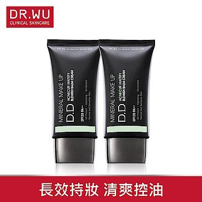 [時時樂限定] (買一送一) DR.WU零毛孔控油DD霜40ML