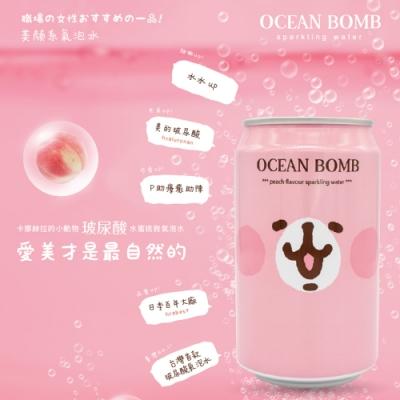 Ocean Bomb 玻尿酸微氣泡水-水蜜桃風味(330ml)