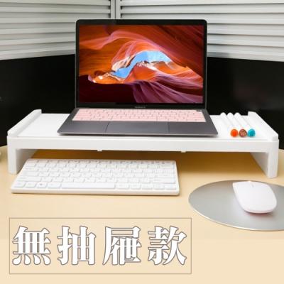 【泰GER生活選物】螢幕增高置物架 鍵盤收納