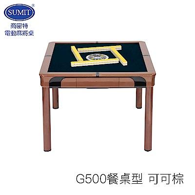 商密特 G500 5代旋風麻將機 餐桌型 可可棕