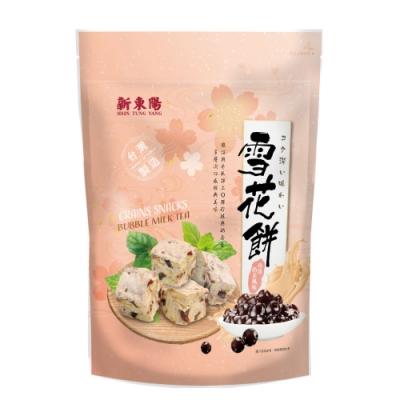 新東陽 雪花餅-珍珠奶茶風味(180g)