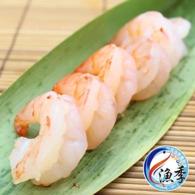 【漁季水產】草蝦仁2包組(250g±10%/包)