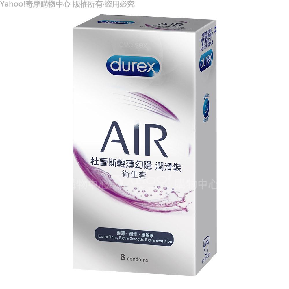 Durex杜蕾斯 AIR輕薄幻隱潤滑裝保險套 8入
