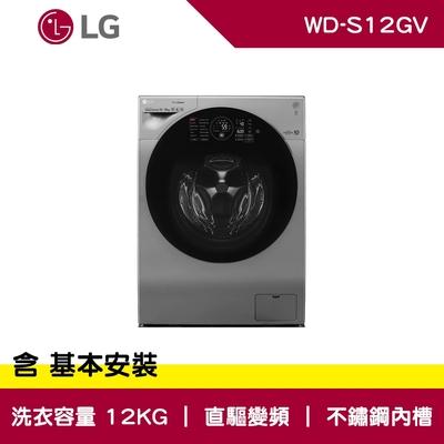 LG樂金 12公斤 WiFi 極窄美型 蒸洗脫烘 滾筒洗衣機 星辰銀 WD-S12GV