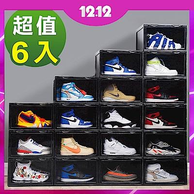(限時下殺)(6入組-側開款式) ANDYMAY2 高端品質抗UV磁吸式鞋盒