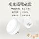 【小米有品】米家插電夜燈 LED節能燈 小夜燈 product thumbnail 1
