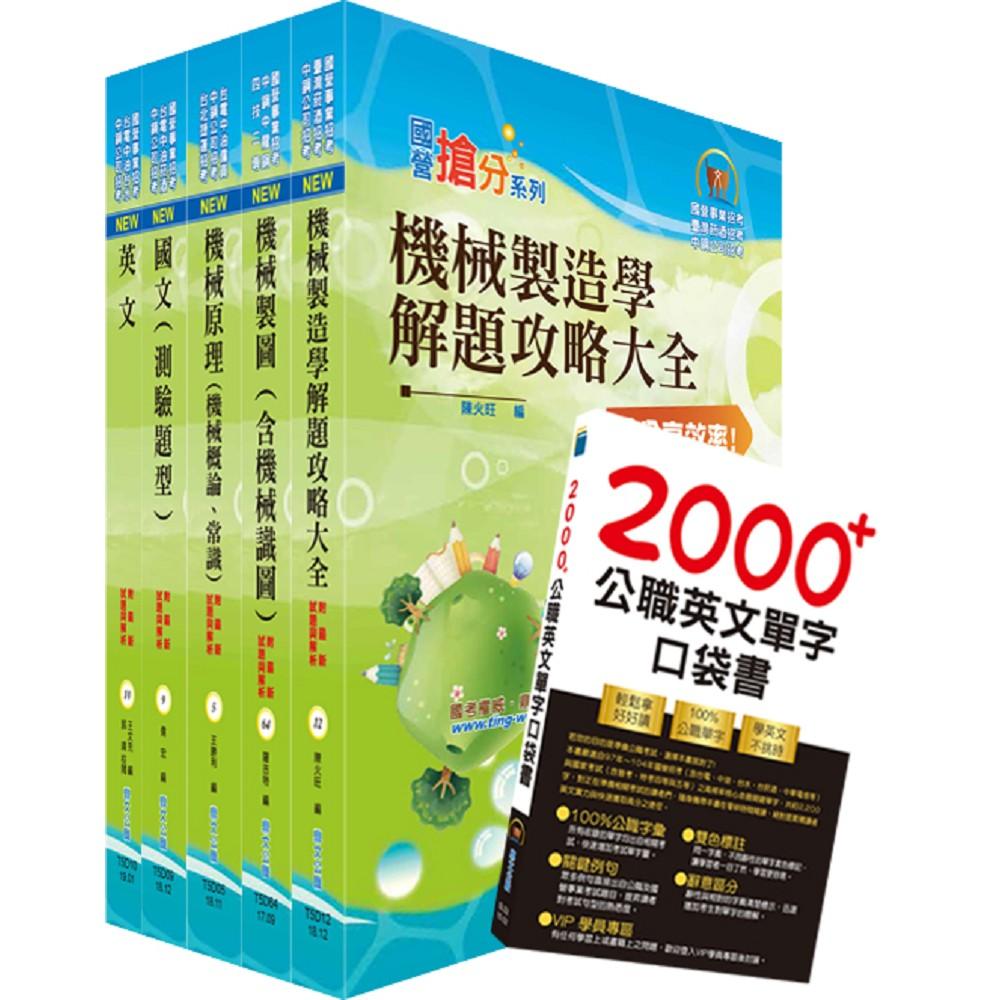 108年中鋼公司招考員級(機械)套書(贈英文單字書、題庫網帳號、雲端課程