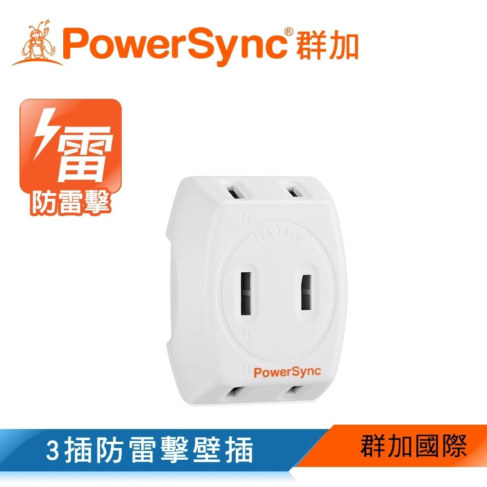 PowerSync 群加 2P 3插防雷擊壁插 擴充插座(TWT2N3SN)