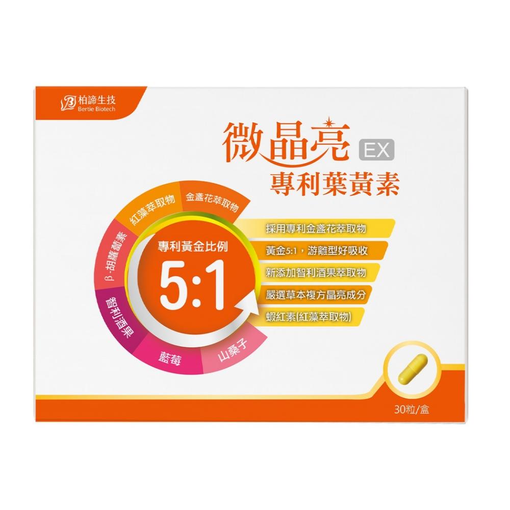柏諦生技微晶亮專利葉黃素EX 30顆/盒