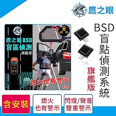 含安裝【鷹之眼】BSD盲區偵測-旗艦版 AI智慧偵測 開門預警 盲區預警 雙安全警示
