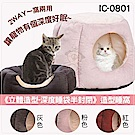 寵喵樂 深度睡袋半封閉式 立體造型睡窩《顏色隨機》