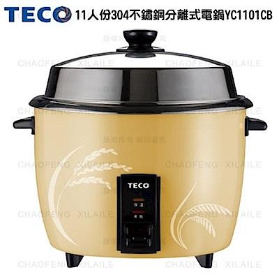 TECO 東元11人份304不鏽鋼分離式電鍋YC1101CB
