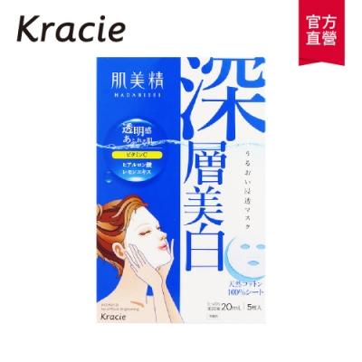 【Kracie葵緹亞】肌美精深層浸透面膜(保濕/舒緩/美白)5枚入18mL