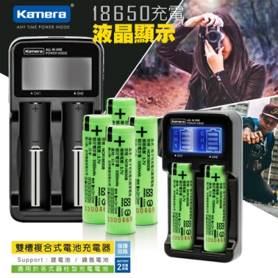 18650充電式鋰電池3350mAh(日本松下原裝正品)4入+佳美能 LCD液晶雙快充1+防潮盒2