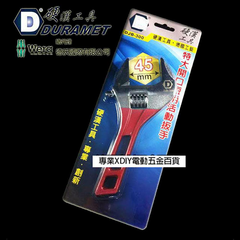 硬漢工具 DURAMET 德國頂級工藝 DJB-300 特大開口短柄活動板手 開口45mm