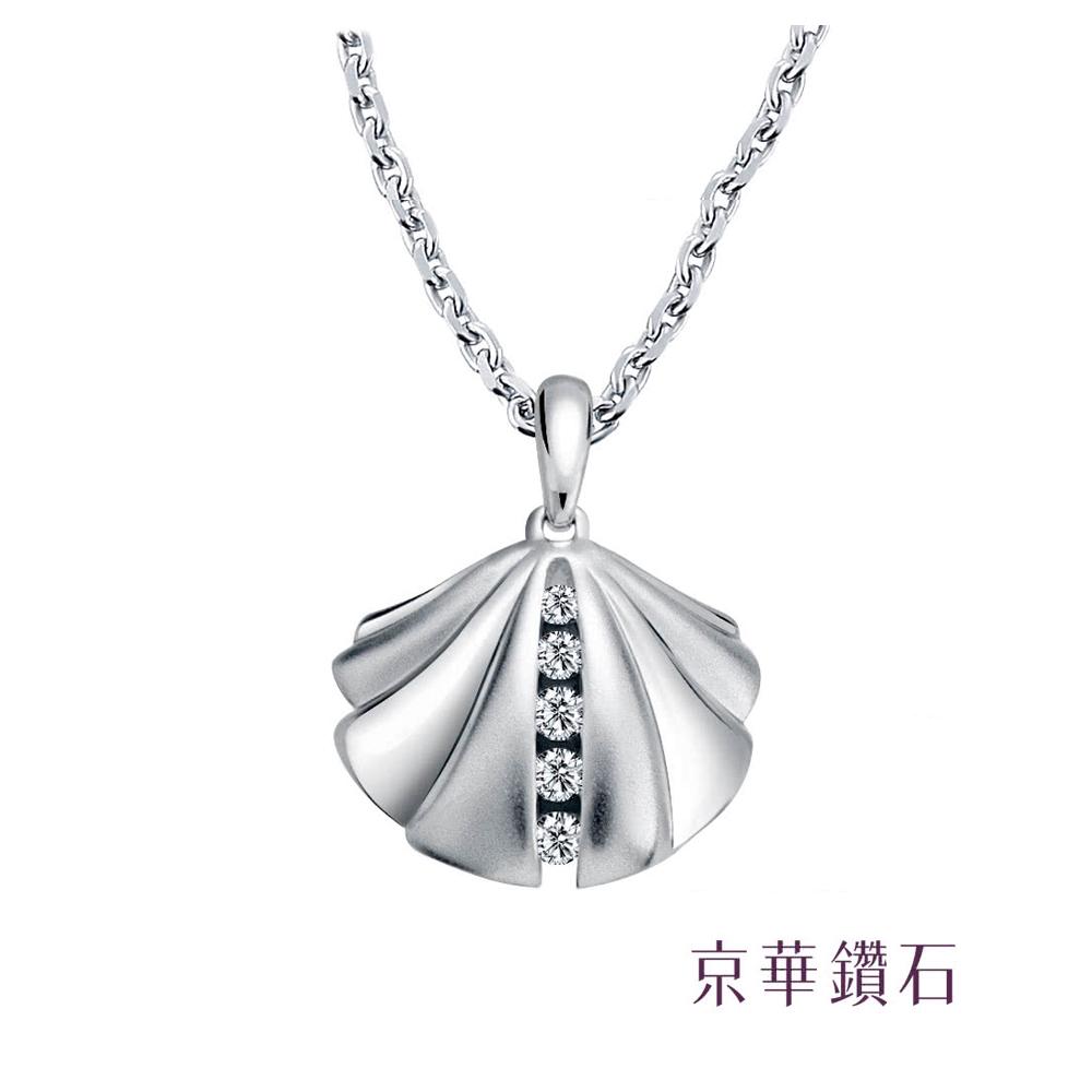 京華鑽石 扇貝弄情 18K白金 鑽石項鍊墜飾