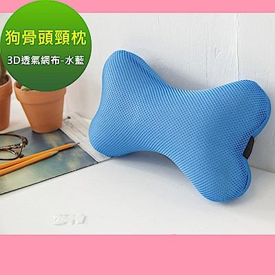 La Veda 3D透氣網布記憶釋壓狗骨頭造型頸枕-水藍