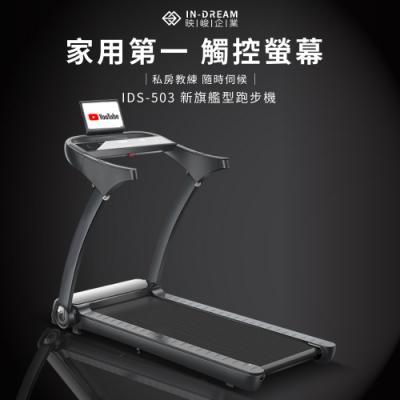 【OVICX 映峻】小簡安卓旗艦型跑步機(全台第一家用安卓系統、真人教練教學)