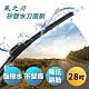 【風之刃】矽膠水刀雨刷-通用款28吋(1入) product thumbnail 2