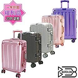 (福利品 20吋)  閃耀星辰TSA鎖PC鋁框箱/行李箱