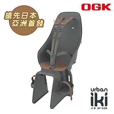 《OGK》日本 Urban Iki 自行車兒童後置安全座椅 22kg內 炭灰黑