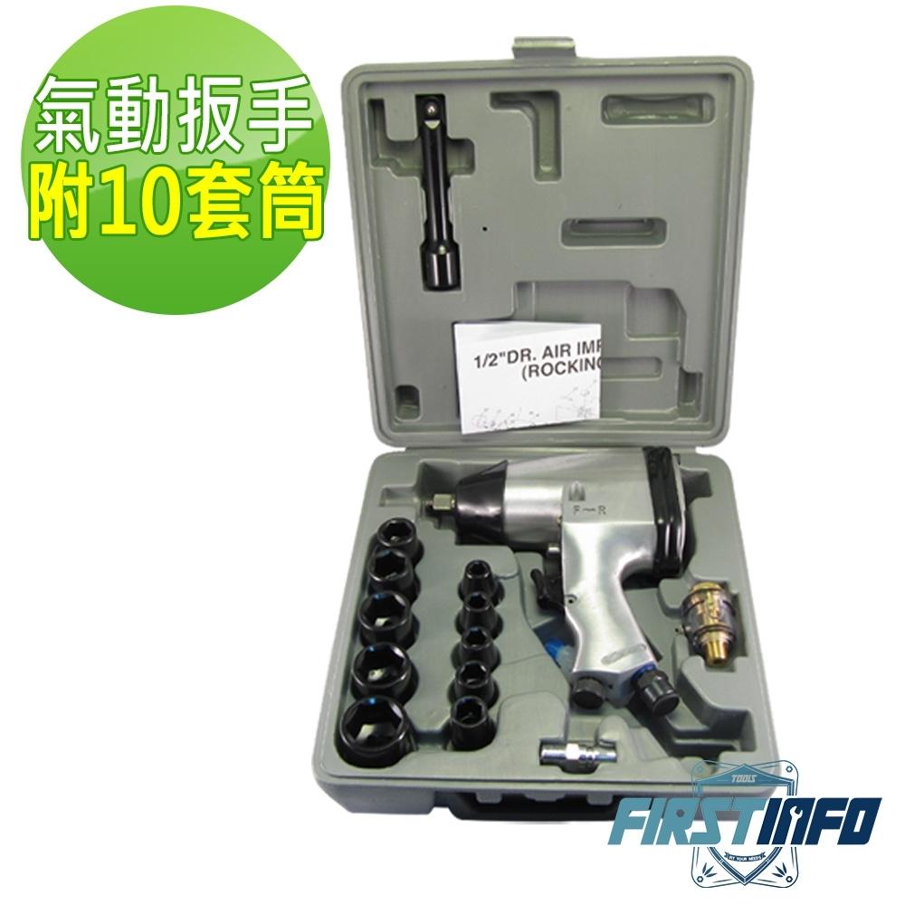 良匠工具 台製4分氣動扳手附10鉻釩套筒+注油器+延長接桿