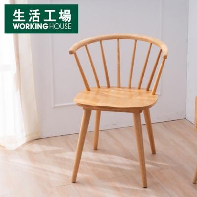 【特惠倒數*滿1500再折88-生活工場】自然饗宴圈椅