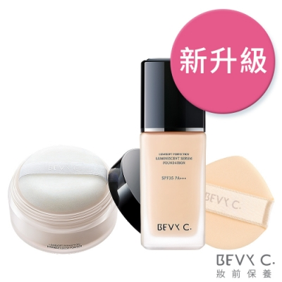 BEVY C. 偽素顏─光感輕裸保濕底妝組(2色可選)