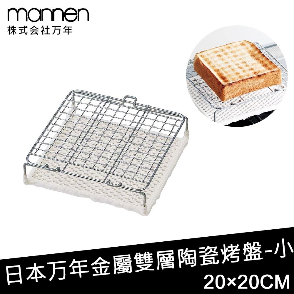 日本MANNEN 日本進口金屬雙層陶瓷烤盤-小(200×200mm)