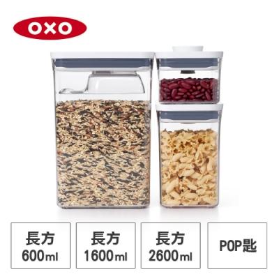 美國OXO POP AS長方按壓保鮮盒三件組(含POP匙)(快)