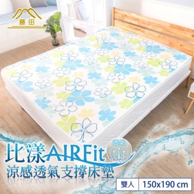 日本藤田-比漾AIR Fit涼感透氣支撐床墊-雙人